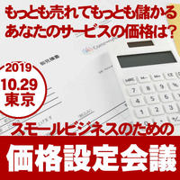 2019年10月29日東京「価格設定会議」電子チケット【8席限定】