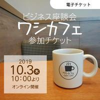 ビジネス座談会「ワシカフェ」2019年10月3日オンライン開催