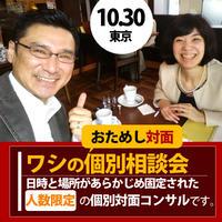 10月30日東京「ワシの個別対面相談会」