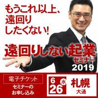 【2019年6月26日札幌】遠回りしない起業セミナー