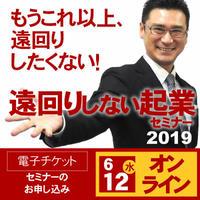 【2019年6月12日オンライン開催】遠回りしない起業セミナー