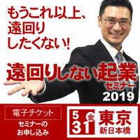 【2018年5月31日東京】遠回りしない起業セミナー