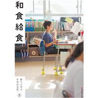 書籍 和食給食 食べて学ぶ日本の文化①