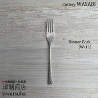 Dinner Fork [W-11]/Cutlery WASABI