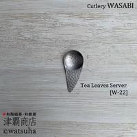 Tea Leaves Server [W-22]/Cutlery WASABI