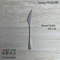 Dinner Knife [W-13]/Cutlery WASABI