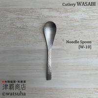 Noodle Spoon [W-10]/Cutlery WASABI