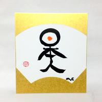 『日本人』 色紙(大:スペシャル)