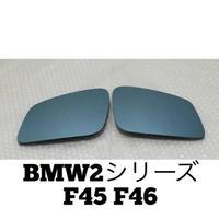ブルーワイドミラー BMW2シリーズ F45 F46
