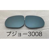 ブルーワイドミラー交換式 プジョー3008 2010年~