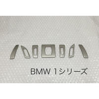 BMW1シリーズ AC吹き出し口横トリム