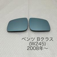 ブルーワイドミラー ベンツBクラス(W245)2008年〜