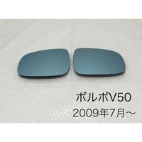 ブルーワイドミラー ボルボV50  2009年7月〜