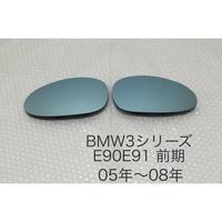 ブルーワイドミラー BMW3シリーズ E90E91・ 05年〜08年