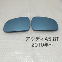 ブルーワイドミラーアウディ A5 8T 2010年〜