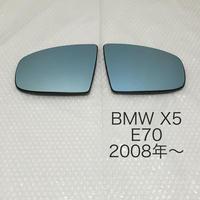 ブルーワイドミラー BMW X5 E70 2008年〜