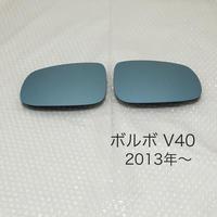 ブルーワイドミラー ボルボ V40 ・2013年〜