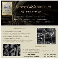 【ワイン頒布会】秘密のカーヴ