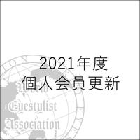 【個人会員】2021年度更新