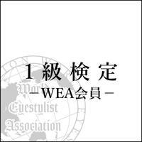 1級検定(会員限定)