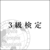 3級検定(衛生管理テキスト込)
