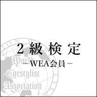2級検定(会員)