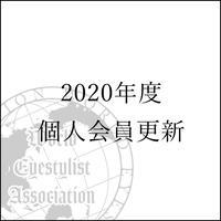 【個人会員】2020年度更新