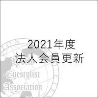 【法人会員】2021年度更新