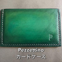 Pezzettino 「名刺入れ」兼「クレジット、ICカードケース」