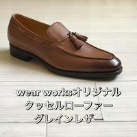 wear worksオリジナルタッセルローファー「ベージュグレインレザー」