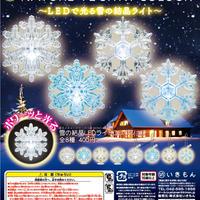 NTC MONO PLUS 雪の結晶LEDライトコレクション