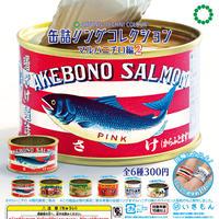 ATC 缶詰リングコレクション  <マルハニチロ編2>