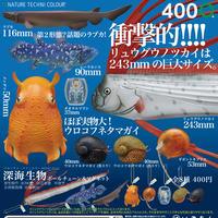 MONO+ 深海生物ボールチェーン&マグネット