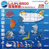 STC しんかい6500深海探査アクリルマスコット