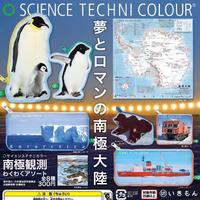 STC 南極観測わくわくアソート