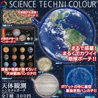 STC 天体観測ハンカチ&ポーチ