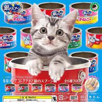 ATC 缶詰リングコレクション<銀のスプーン編>