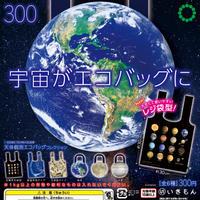 ATC 天体観測 エコバッグコレクション