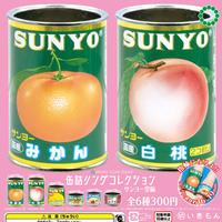 ATC 缶詰リングコレクション  <サンヨー堂編>