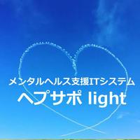 メンタルヘルス支援ITシステム ヘプサポlight