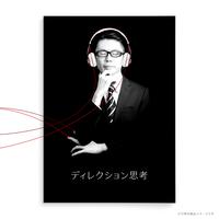 聴講『ディレクション思考』田口 真行(噺)
