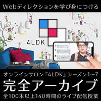 Webディレクター育成オンライン講座(アーカイブ視聴チケット)
