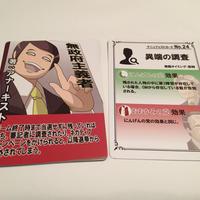 政治家人狼プロモーションカード