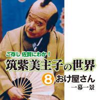 【8巻】おけ屋さん