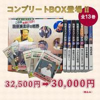 DVD全13巻 コンプリートBOX