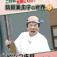 【6巻】ピンコ床屋