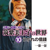 【10巻】うかれの借銭