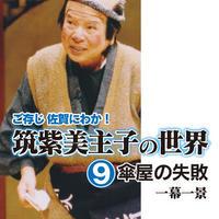 【9巻】傘屋の失敗