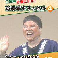 【4巻】三ちゃんのお手柄
