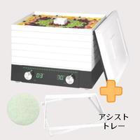 《お得なセット》家庭用食品乾燥機 プチマレンギDX +アシストトレー 2枚セット【交換フィルター1枚おまけ付】